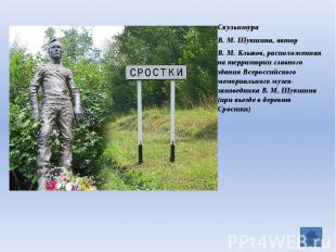 Скульптура В. М. Шукшина, автор В. М. Клыков, расположенная на территории главно