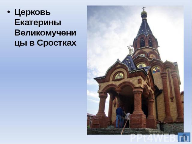 Церковь Екатерины Великомученицы в Сростках
