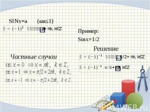 SINx=a (ǀaǀ≤1) Пример:Sinx=1/2