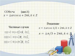 COSx=a (ǀaǀ≤1) Частные случаи Решение