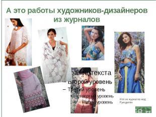 А это работы художников-дизайнеров из журналов Илл.из журналов мод Рукоделие