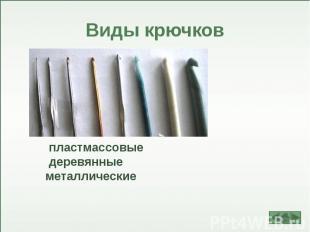 Виды крючков Оооооо пластмассовые деревянные металлические