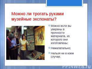 Можно ли трогать руками музейные экспонаты? Можно если вы уверены в прочности ма