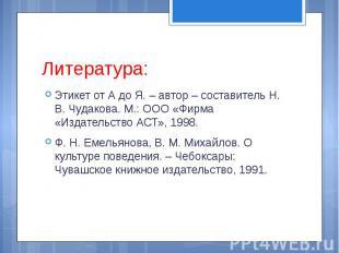Литература: Этикет от А до Я. – автор – составитель Н. В. Чудакова. М.: ООО «Фир