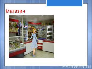 Магазин Обычно весь товар , имеющийся в магазине , выставлен на витринах и снабж