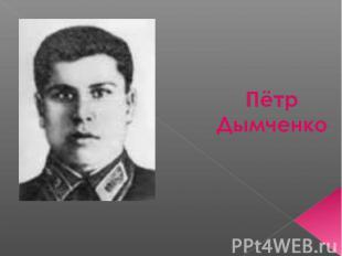 ПётрДымченко