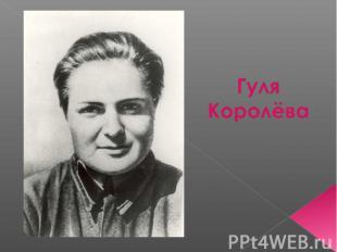 ГуляКоролёва