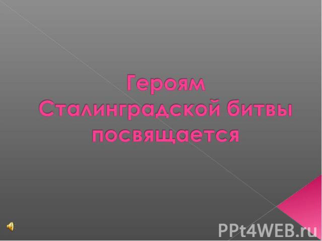 Героям Сталинградской битвы посвящается