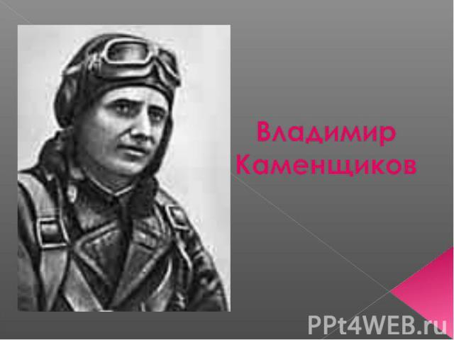 Владимир Каменщиков