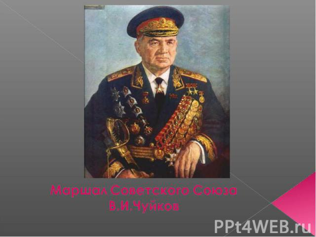 Маршал Советского СоюзаВ.И.Чуйков