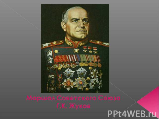 Маршал Советского СоюзаГ.К. Жуков