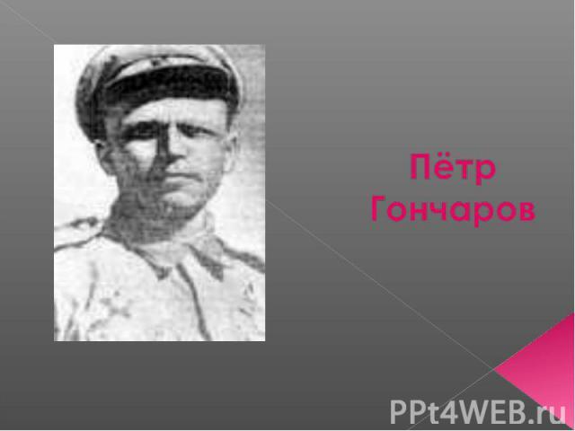 ПётрГончаров