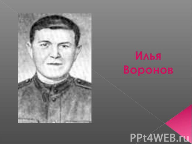 Илья Воронов