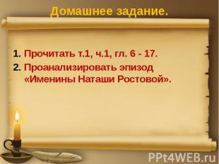 Домашнее задание. Прочитать т.1, ч.1, гл. 6 - 17.Проанализировать эпизод «Именин