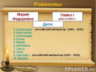 Романовы Мария Федоровна Дети: Павел Iубит в 1801 г. 1. Александр I – российский