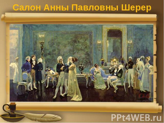 Салон Анны Павловны Шерер