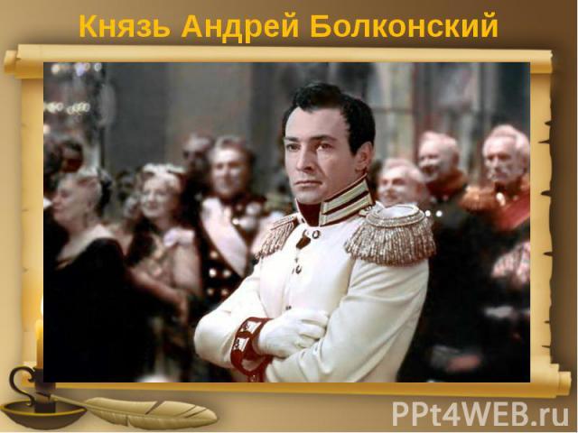 Князь Андрей Болконский