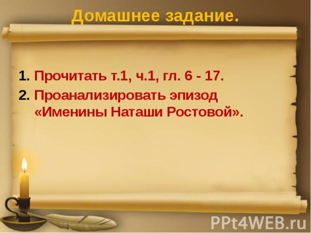 Домашнее задание. Прочитать т.1, ч.1, гл. 6 - 17.Проанализировать эпизод «Именины Наташи Ростовой».