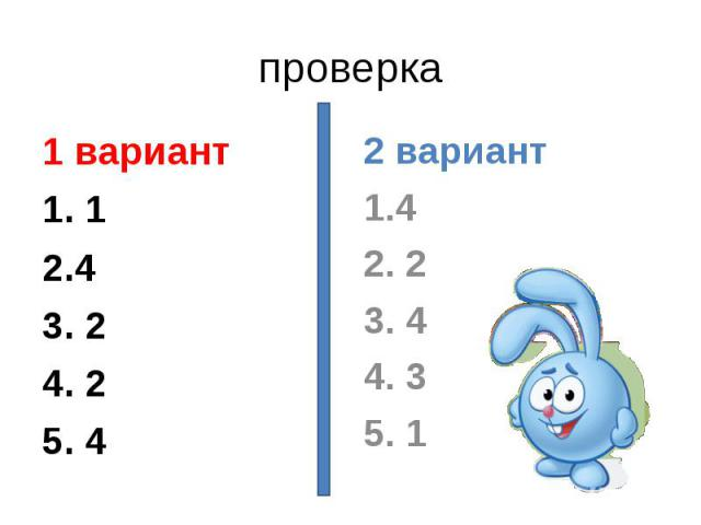 проверка1 вариант1. 12.43. 24. 25. 4 2 вариант1.42. 23. 44. 35. 1