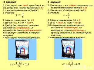 1. Сила тока – это заряд, проходящий че-рез поперечное сечение проводника в 1 с.