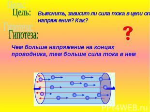 Выяснить, зависит ли сила тока в цепи от напряжения? Как? Чем больше напряжение