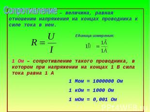 – величина, равная отношению напряжения на концах проводника к силе тока в нем.