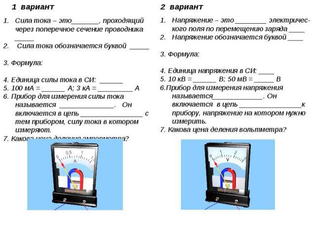 Сила тока – это_______, проходящий через поперечное сечение проводника _____ Сила тока обозначается буквой _____ 3. Формула:4. Единица силы тока в СИ: ______ 5. 100 мА = ______ А; 3 кА = _________ А6. Прибор для измерения силы тока называется ______…