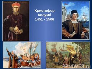 Христофор Колумб1451 - 1506
