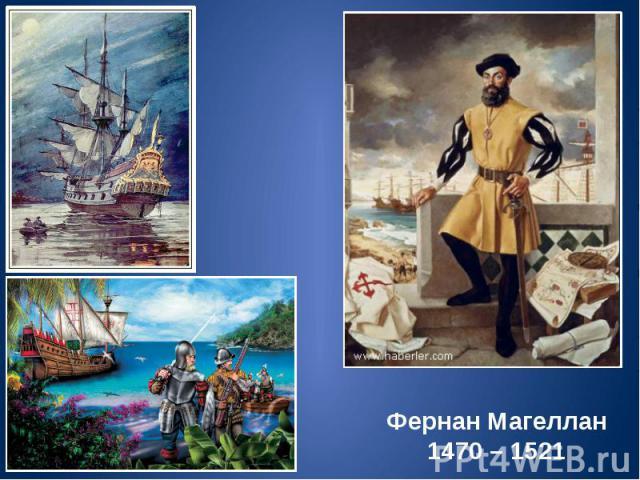 Фернан Магеллан1470 – 1521