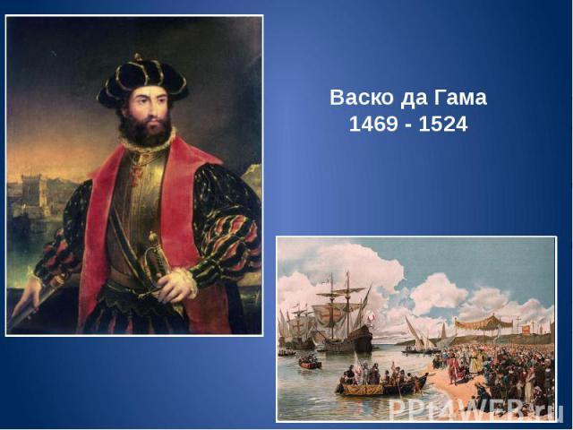 Васко да Гама1469 - 1524