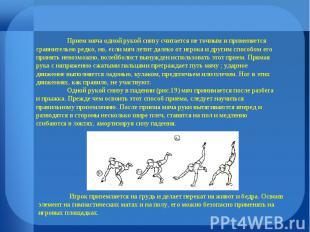 Прием мяча одной рукой снизу считается не точным и применяется сравнительно редк