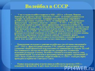 У нас в стране волейбол появился в 1920 – 1921 гг. в Казани, Нижнем Новгороде и