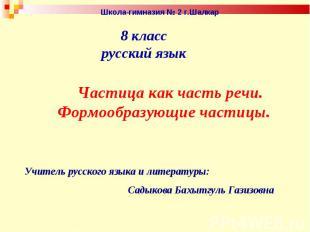 Частица как часть речи. Формообразующие частицы 8 классрусский язык Учитель русс