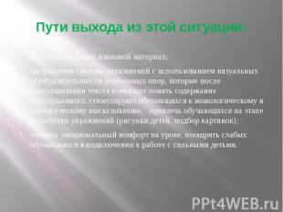 -проанализировать языковой материал;-разработать систему упражнений с использова
