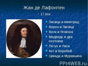 Жан де Лафонтен- 17 век Лисица и виноградВорон и ЛисицаВолк и ЯгнёнокМедведь и д