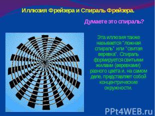 Иллюзия Фрейзера и Спираль Фрейзера. Думаете это спираль? Эта иллюзия также назы