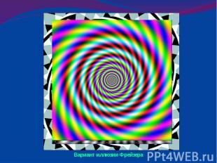 Вариант иллюзии Фрейзера