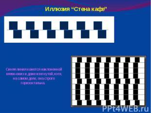 """Иллюзия """"Стена кафе"""" Синяя линия кажется наклоненной влево-вниз и даже изогнутой"""
