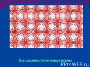 Все красные линии параллельны