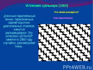 Иллюзия Цёльнера (1860) Эти линии расходятся? Они параллельны Длинные параллельн