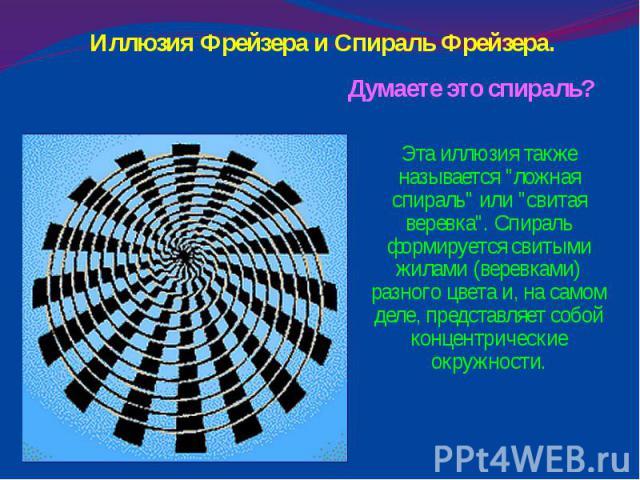 Иллюзия Фрейзера и Спираль Фрейзера. Думаете это спираль? Эта иллюзия также называется