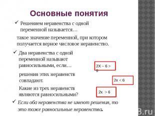 Основные понятия Решением неравенства с одной переменной называется… такое значе