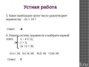 Устная работа 5. Какое наибольшее целое число удовлетворяет неравенству -2x > 14