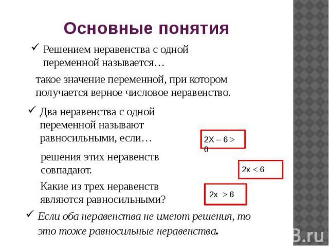 Основные понятия Решением неравенства с одной переменной называется… такое значение переменной, при котором получается верное числовое неравенство. решения этих неравенств совпадают. Два неравенства с одной переменной называют равносильными, если… Е…