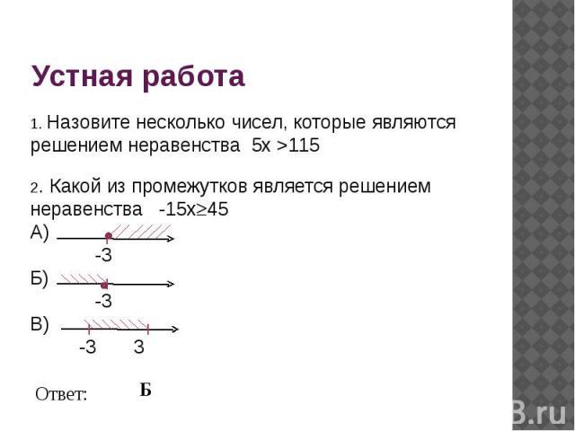 Устная работа 1. Назовите несколько чисел, которые являются решением неравенства 5x >115 2. Какой из промежутков является решением неравенства -15x45 А) -3Б) -3В) -3 3