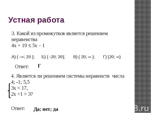 Устная работа 3. Какой из промежутков является решением неравенства 4x + 19 5x – 1А) ( -; 20 ; Б) -20; 20; В) ( 20; ); Г) 20; ) 4. Является ли решением системы неравенств числа 4; -1; 5,53x < 17,2x +1 > 3?