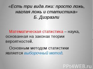 «Есть три вида лжи: просто ложь, наглая ложь и статистика»Б. Дизраэли Математиче