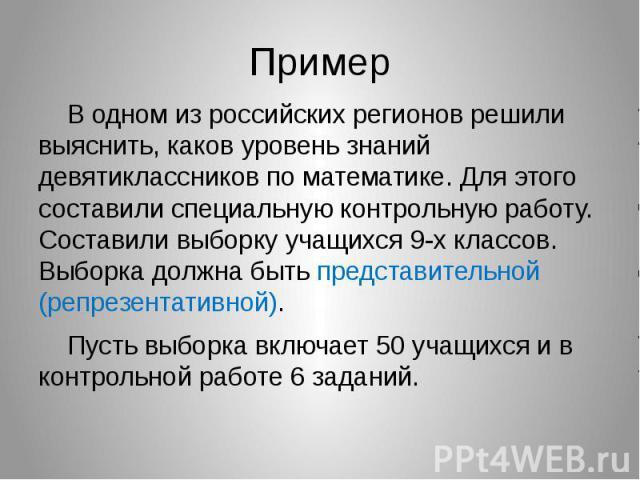 В одном из российских регионов решили выяснить, каков уровень знаний девятиклассников по математике. Для этого составили специальную контрольную работу. Составили выборку учащихся 9-х классов. Выборка должна быть представительной (репрезентативной).…