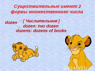 Существительные имеют 2 формы множественного числа [ Числительное ] dozen: two d