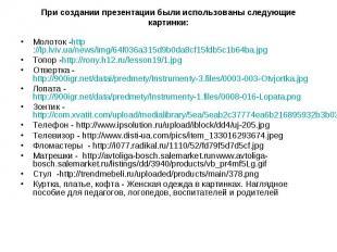 При создании презентации были использованы следующие картинки: Молоток -http://l